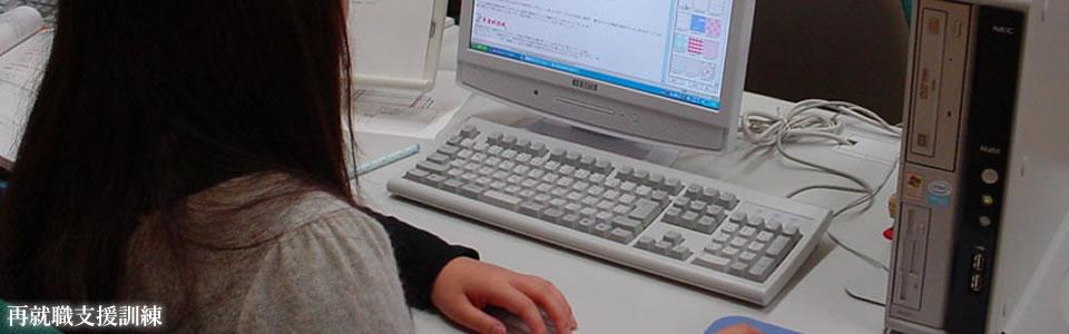 遠野高等職業訓練校 - 情報ビジネス科