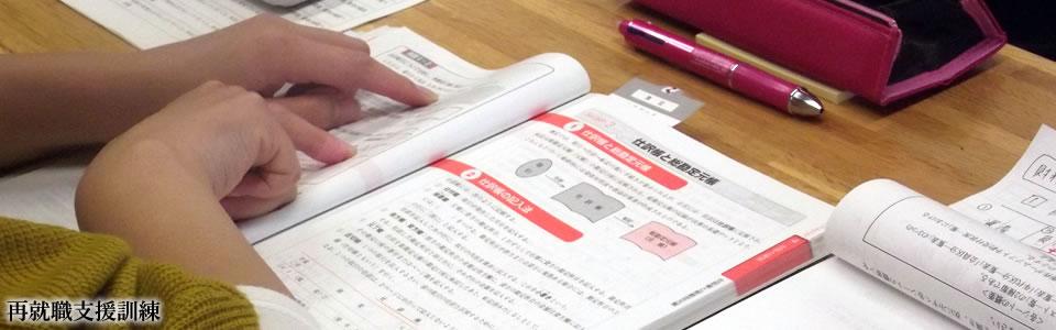 遠野高等職業訓練校 - OAビジネス化