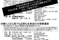 簿記会計リーフレット - コピー